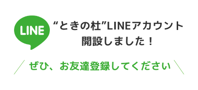 ときの杜LINE